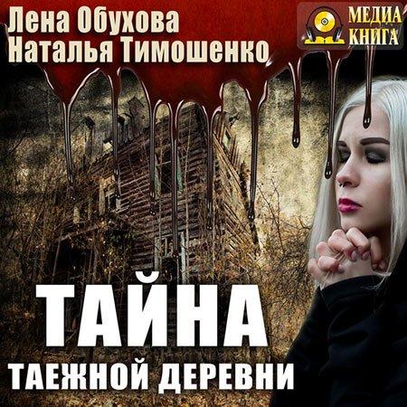 Обухова Лена, Тимошенко Наталья - Тайна таежной деревни  (Аудиокнига)