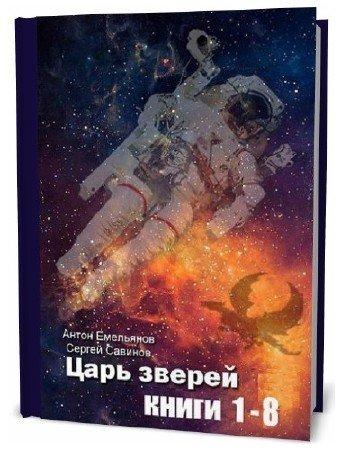 Антон Емельянов, Сергей Савинов. Царь зверей. Сборник книг (8 томов)