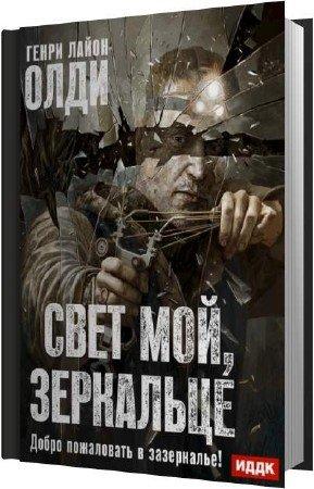 Олди Генри Лайон - Свет мой, зеркальце… (Аудиокнига)