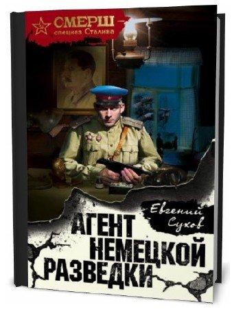 Евгений Сухов. Агент немецкой разведки