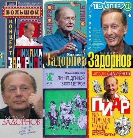 Михаил Задорнов. Сборник книг