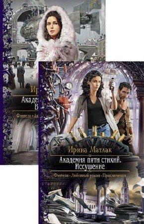 Ирина Матлак. Академия пяти стихий. Сборник книг