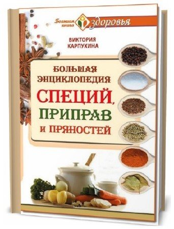 Виктория Карпухина. Большая энциклопедия специй, приправ и пряностей