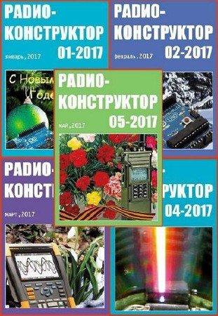 Радиоконструктор №1-5 (январь-май 2017)