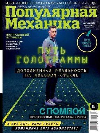 Популярная механика №8 (август 2017)