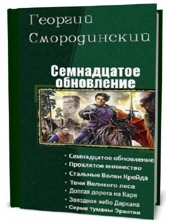 Георгий Смородинский. Семнадцатое обновление. Сборник книг