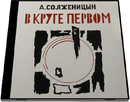 Александр Солженицын. В круге первом  (Аудиокнига)