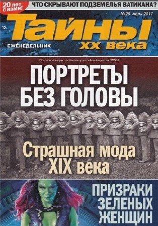 Тайны ХХ века №29 (июль 2017)