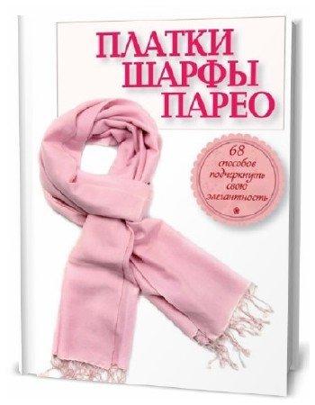 Е. Ененко. Платки, шарфы, парео. 68 способов подчеркнуть свою элегантность