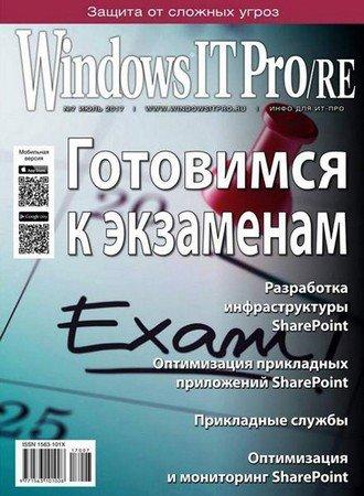 WINDOWS IT PRO/RE №7 (ИЮЛЬ 2017)