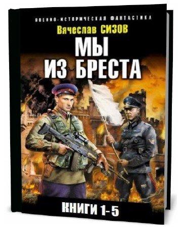 Вячеслав Сизов. Мы из Бреста. Сборник книг