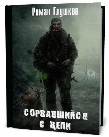 Роман Глушков. Сорвавшийся с цепи