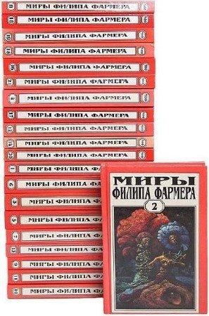 Миры Филипа Фармера. Сборник книг