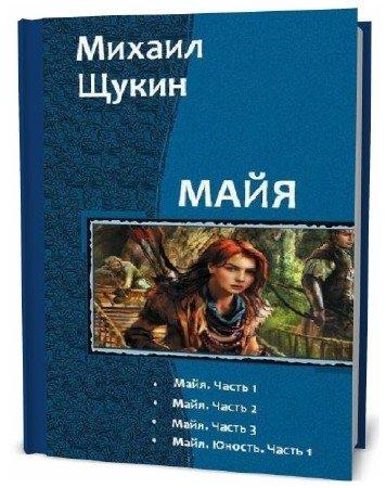 Михаил Щукин. Майя. Сборник книг