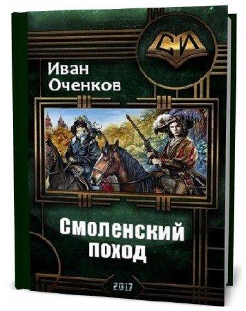 Иван Оченков. Смоленский поход