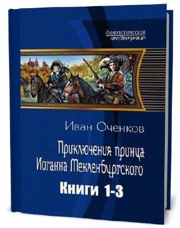 Иван Оченков. Приключения Иоганна Мекленбургского. Сборник книг
