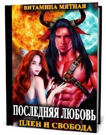 Витамина Мятная. Последняя любовь. Плен и свобода