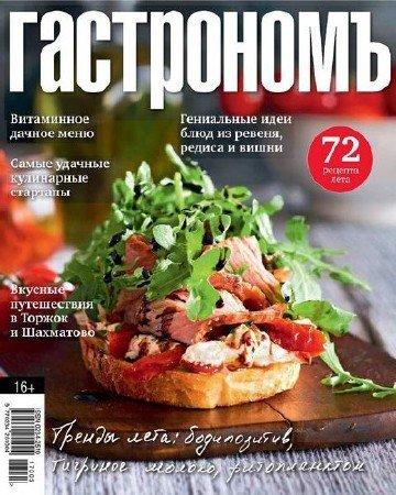 Гастрономъ №7-8 (июль-август 2017)