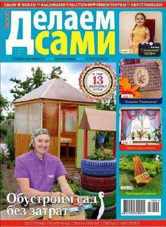 Делаем сами №14 (июль 2017). Толока Украина
