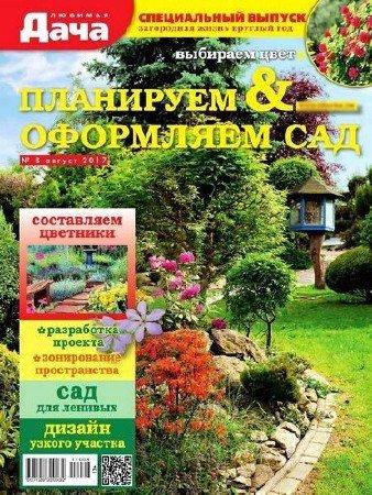 Любимая дача. Спецвыпуск №8 (август 2017). Планируем и оформляем сад