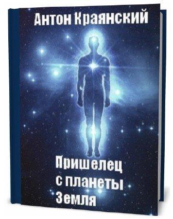 Антон Краянский. Пришелец с планеты Земля