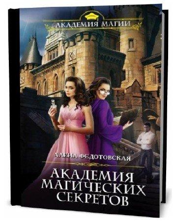 Алена Федотовская. Академия магических секретов