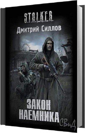 Силлов Дмитрий - Закон наемника (Аудиокнига)