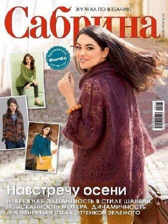 Сабрина №8 (август 2017) Россия