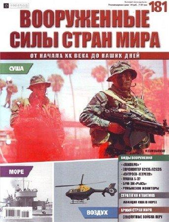 Вооруженные силы стран мира №181 (2017)
