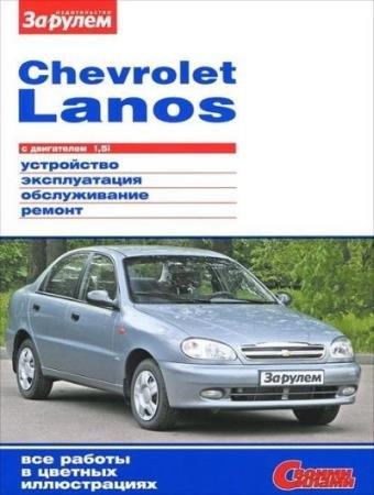 Коллектив авторов - Chevrolet Lanos с двигателем 1.5i. Устройство, эксплуатация, обслуживание, ремонт