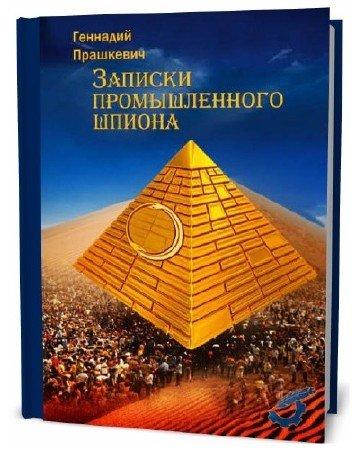 Геннадий Прашкевич. Записки промышленного шпиона