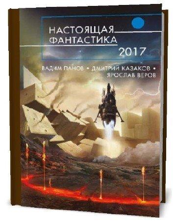 Настоящая фантастика - 2017. Сборник книг