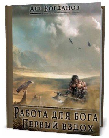 Арт Богданов. Работа для Бога. Первый вздох