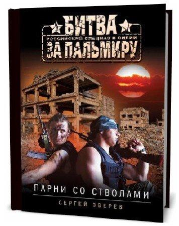 Сергей Зверев. Парни со стволами