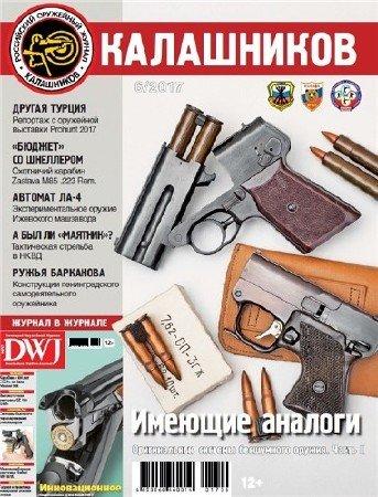 Калашников №6 (июнь 2017)