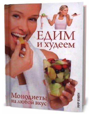 М.Г. Козина. Едим и худеем. Монодиеты на любой вкус