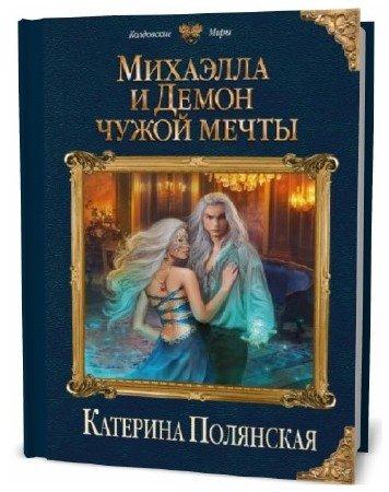 Катерина Полянская. Михаэлла и демон чужой мечты