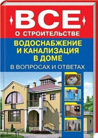 С. А. Котельников - Все о строительстве. Водоснабжение и канализация в доме