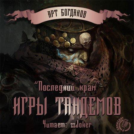 Богданов Арт - Игры тандемов  (Аудиокнига)