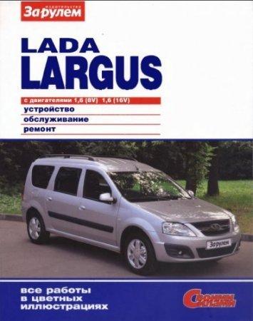 Коллектив авторов - Lada Largus. Устройство, обслуживание, ремонт