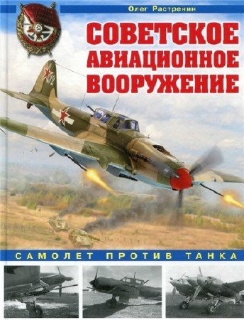 Олег Растренин. Советское авиационное вооружение. Самолет против танка
