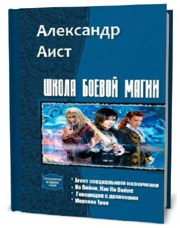 Александр Аист. Школа боевой магии. Сборник книг