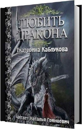 Каблукова Екатерина - Сага о драконах 1. Любовь дракона (Аудиокнига)