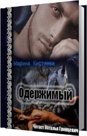 Кистяева Марина - Одержимый (Аудиокнига)