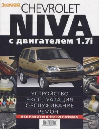 Коллектив авторов - Chevrolet Niva с двигателем 1.7i. Устройство, эксплуатация, обслуживание, ремонт.