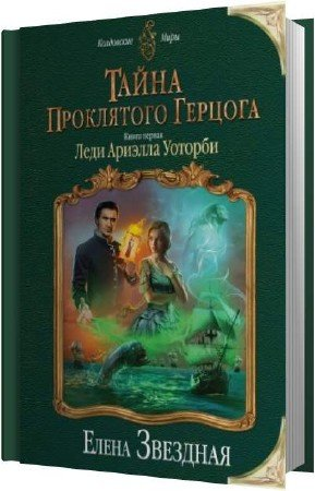 Звёздная Елена - Леди Ариэлла Уоторби (Аудиокнига)