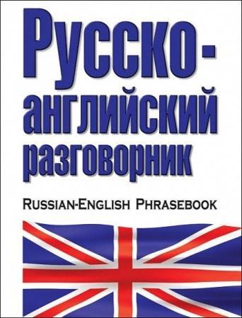 Лазарева Елена - Русско-английский разговорник