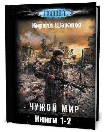 Кирилл Шарапов. Чужой мир. Сборник книг