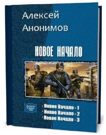 Алексей Анонимов. Новое начало. Сборник книг (3 тома)