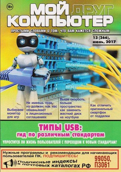 Коллектив авторов - Журнал-Мой друг компьютер № 13 (июнь 2017)